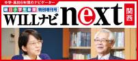 朝日小学生新聞 特別増刊号『WILLナビnext関西版』