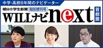 朝日小学生新聞 特別増刊号『WILLナビnext首都圏版』