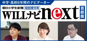 朝日小学生新聞 特別増刊号 WILLナビnext【首都圏版】